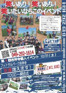 フットサルパーク吉祥寺-2013年12月21日第1回個人イベント