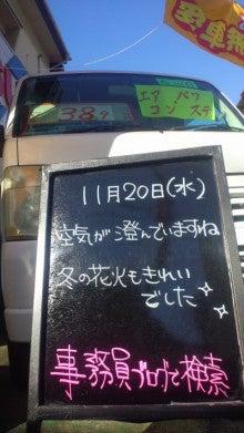 安野自動車で働く事務員。のブログ-2013112009530000.jpg