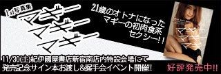 マギー1st 写真集「マギーマギーマギー」好評発売中!
