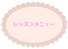 東急田園都市線 宮前平・横浜*ママが笑顔になるお花の教室 アトリエ・ティーローズ **子連れママ歓迎!