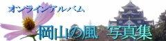 岡山の風 サブブログ(仮称)