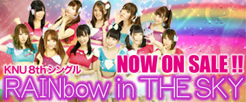KNUオフィシャルブログ Powered by Ameba-rainbow nowonsale