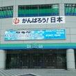 東京ドームライブ(^…