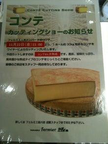 ナチュラルチーズ専門店 フェルミエ渋谷店&品川店のブログ