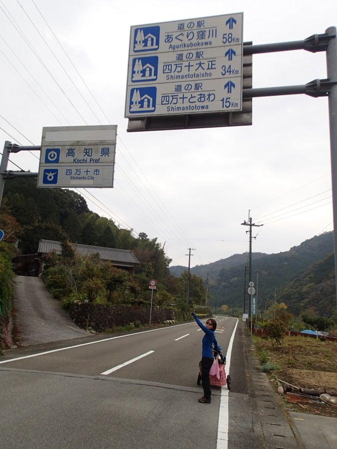 歩き人ふみの徒歩世界旅行 日本・台湾編-高知入り