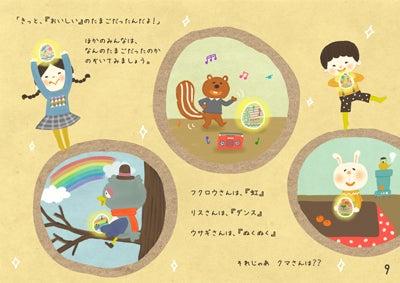 ペロンペロンドロップス *絵本とカフェでつながる輪*