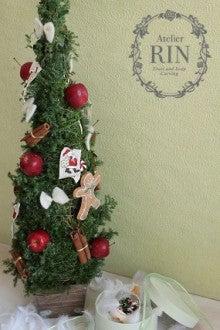 $Atelier RIN Hitomi's Blog-クリスマスツリー