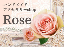 $Roseのハンドメイドと美容とおしゃれ☆