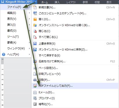 pdf ワード 変換 キングソフト