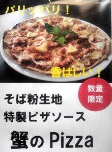 城崎温泉の新名物グルメ!ドリカフェのブログ