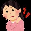 寒いと肩が痛い…
