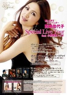 $美しすぎるトランペッター 西崎佳代子オフィシャルブログ かよこのひまわり日記-1385085654564.jpg