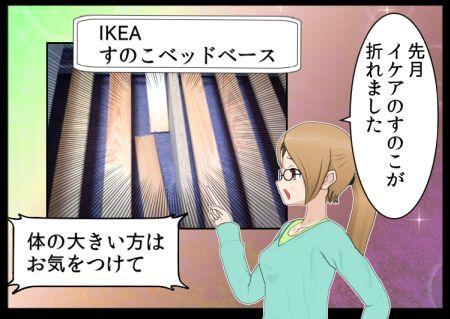 イケアodda現在FLAXAアンダーベッドのスノコが折れている写真
