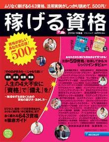 イヤービューティーセラピスト協会認定セラピスト yoshi★blog