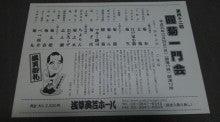 $古今亭菊生後援会 kikushow.com