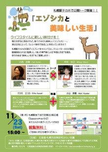 北海道フードマイスター木村光江(みーやん)オフィシャルブログ Powered by Ameba
