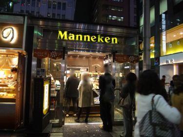 横浜発 驢馬人の美食な日々-MannekenGinza