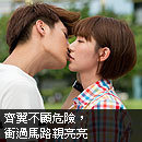$華流つまみ食い-最佳接吻獎『就是要你愛上我』