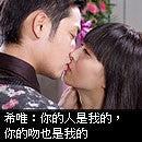 $華流つまみ食い-最佳接吻獎『回到愛以前』