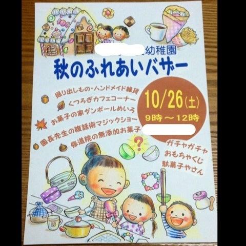 ニコリ(o^^o)のハンドメイドブログ幼稚園バザーポスターコメント