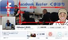 Facebookページカバー画像