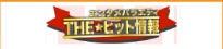 $山田笑店☆開業中 !! ~山田としあきのブログ~