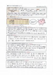 森田カイロの論より証拠
