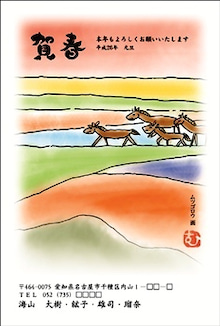 ムツゴロウ動物王国のブログ-年賀状2