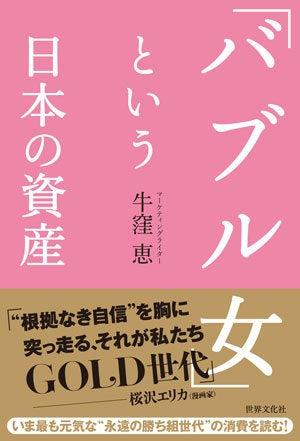 $牛窪恵オフィシャルブログ「気分はバブリ~♪」Powered by Ameba