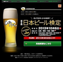 $ひととせの-ビール検定