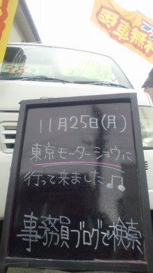 安野自動車で働く事務員。のブログ-2013112510010000.jpg