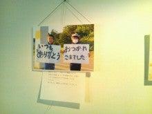 ぼくらは生きてるプロジェクト☆スタッフのブログ
