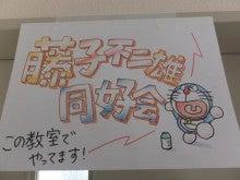 京都大学 藤子不二雄同好会 のブログ