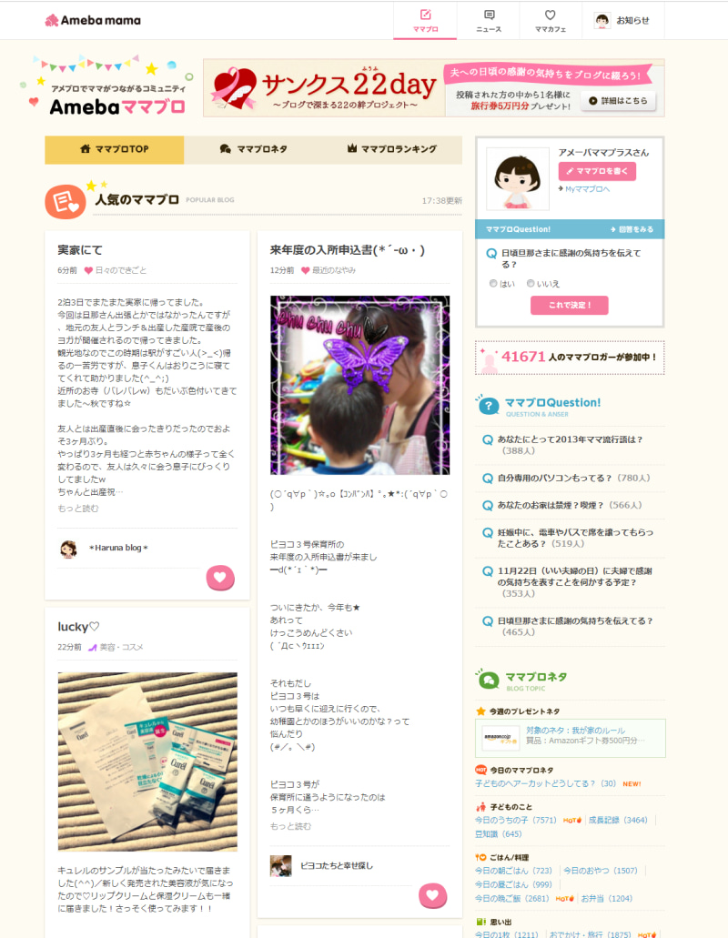 $スタッフブログ