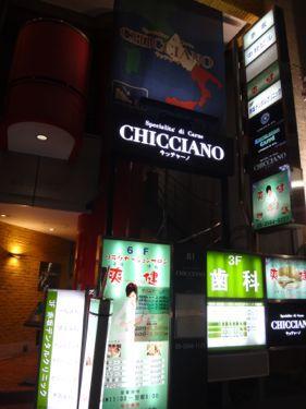 横浜発 驢馬人の美食な日々-CHICCIANO