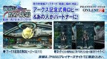 ファンタシースターシリーズ公式ブログ-kirameki03