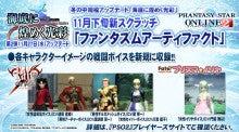 ファンタシースターシリーズ公式ブログ-kirameki06