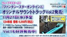 ファンタシースターシリーズ公式ブログ-kirameki01