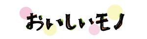 富山にひっこしました。(橘川絢花)のブログ