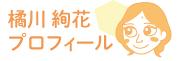 $富山にひっこしました。(橘川絢花)のブログ