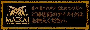 $神奈川県・大和市 まつ毛エクステ&ブラジリアンワックス maikai-Maikai☆まつ毛エクステ☆はじめての方へ