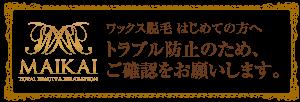 $神奈川県・大和市 まつ毛エクステ&ブラジリアンワックス maikai-Maikai☆ワックス脱毛☆はじめての方へ