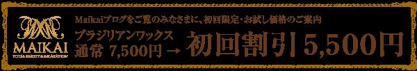 $神奈川県・大和市 まつ毛エクステ&ブラジリアンワックス maikai-Maikai☆ブラジリアンワックス☆初回割引