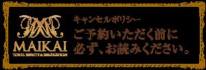 $神奈川県・大和市 まつ毛エクステ&ブラジリアンワックス maikai-Maikai☆キャンセルポリシー