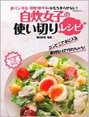 自炊女子の使い切りレシピ