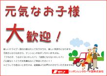 $【ほんわかブログ・道の駅】