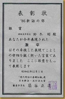 (株)淡平!広報部長 せんべい社員のブログ