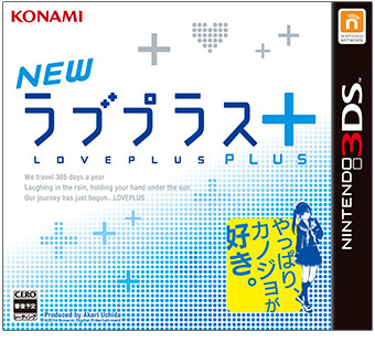 3DS NEWラブプラス+
