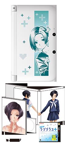 3DS NEWラブプラス+ リンコデラックス