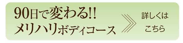 【大阪梅田】40代からのリバウンドなしエステ!!辛くない・我慢しない人生最後のダイエット☆痩身エステ 個人サロン リファイン-90日で変わるメリハリボディ|リファイン